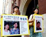 香港居民曾愛華遭上海公安非法關押了40餘天,她女兒陳慕涵(左)特地從澳洲來港召開記者會,呼籲香港和國際社會營救其母,並遊行至中聯辦前靜坐絕食抗議中共的迫害。(大紀元記者李明攝)