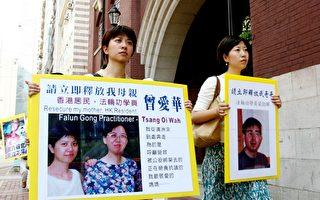 議員促中共釋放香港居民