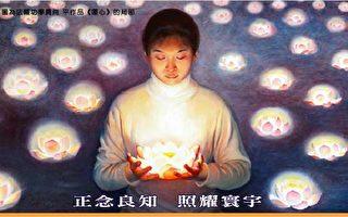 中共迫害法輪功近七年 台灣715舉辦燭光音樂會