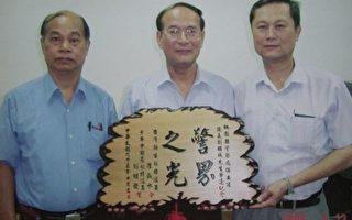 桃园县警局保安队长刘锦城十五日荣退