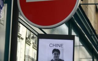 周永康访问巴黎  记者无疆界抗议