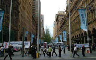 法轮功受迫害7年 悉尼举行抗议活动