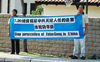 新加坡法轮功720中使馆前抗议迫害