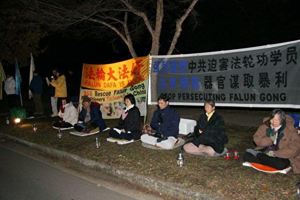 7.20堪培拉法轮功学员中使馆前烛光悼念 抗议迫害