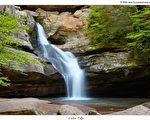 美国荷金岗州立公园西达瀑布(大纪元特约记者林万洪摄)