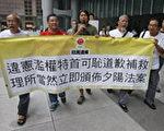 香港泛民主派人士遊行要求特首就政府允許監聽道歉。2006年7月26日法新社照片