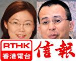左为刚升任香港副广播处长的傅小慧,右为电讯盈科主席李泽楷。(大纪元)
