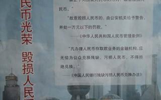 """人民币上传""""三退"""" 中共屡禁不止"""