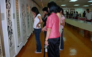 8月20日,在雲林縣政府文化局陳列館二樓展出「五鳳齊飛翰墨展」,現場貴賓雲集,書畫同好及各界雅士均連袂出席。(大紀元記者李芳如攝影)