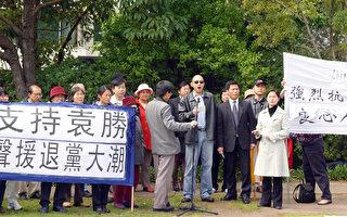 墨爾本華人集會抗議抓捕高律師 聲援袁勝