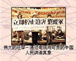 電視插播講真相被收入法輪大法真相博物館 (www.falundafamuseum.com) (大紀元圖片)