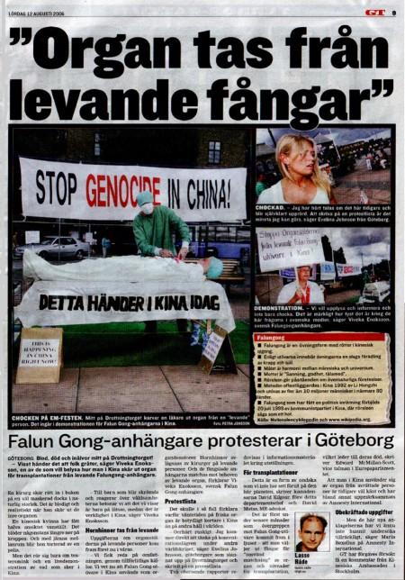 瑞典主流媒體報導盜人體器官之罪