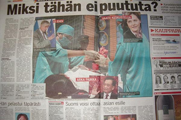 亞歐峰會前夕 芬蘭聚焦活摘器官報告