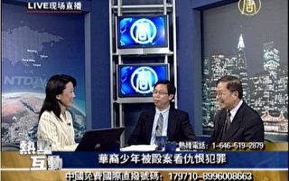 【熱點互動】華裔少年被毆案看仇恨犯罪