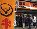 日本吉野家18日首度贩卖使用美国牛肉制作的牛肉盖饭,在短短3个小时一百万份就被抢购一空(Photo by Koichi Kamoshida/Getty Images)