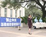 王文怡博士在休斯頓市政府前集會上演講。(大紀元記者蘇慧﹑陳筱筱攝)