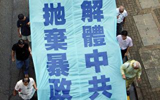 大陆异议人士:中共解体对中国人是一种解脱