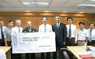 桃县长表彰建筑开发同业公会捐学童午餐费
