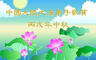 大陆法轮功学员恭贺师父中秋节快乐!