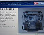 10月7日,新西蘭最大電視台之一的電視三台播放了天空新聞(SKYNEWS)記者對中國刑訊逼供、濫用死刑制度的採訪報導。圖為中國的流動死刑執行車。(網絡截圖)