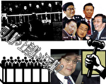 """从""""四人帮""""到""""上海帮"""",中共的每一次政治斗争,都暴露出共产党贪腐、不顾广大中国百姓的生死的真实面目。(图:新唐人电视台)"""
