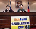 王文怡12日出席在台灣立法院「揭露中共活摘人體器官出售記者會」,這也是她在台灣的第一個行程。(大紀元記者戴慧瑜攝)