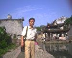 张鉴康,2006(大纪元)