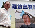 歐洲議會副主席愛德華.麥克米蘭-斯考特 (Edward McMillan-Scott) 站在中國著名維權律師高智晟的照片前,要求中共立即釋放高律師。 (大紀元檔案資料)