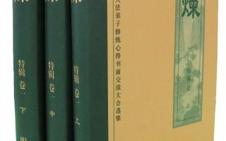 《炼》丛书(特辑•卷一)上、中、下三册