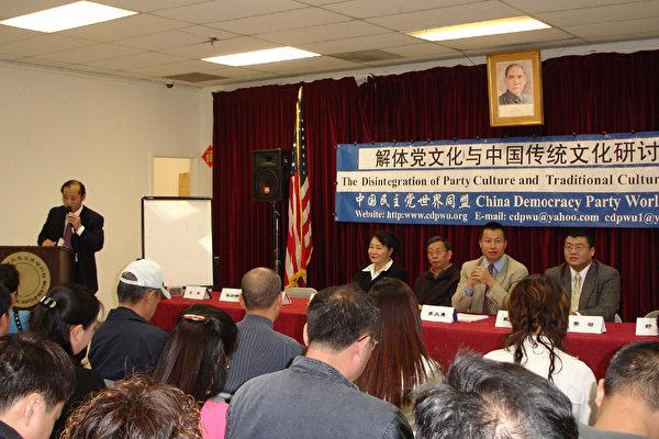 由中国民主党世界同盟主办,未来中国论坛等团体协办的解体党文化 弘扬传统文化研讨会昨天(24日)下午在纽约华侨文教中心举行。
