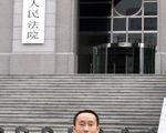 昝愛宗拍攝於北京市第二中級人民法院(圖片由昝愛宗提供)