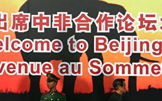 北京砸钱觊觎能源 中共援非意图与走向