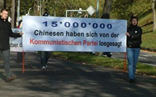 在瑞士伯爾尼聲援退黨一千五百萬