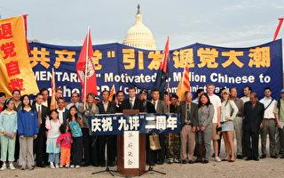 組圖:華府各族裔集會慶祝傳九評兩週年