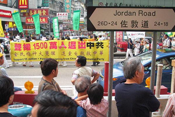 组图1:香港游行声援1500万中国人退党