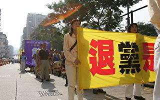 組圖2:香港遊行聲援1500萬中國人退黨
