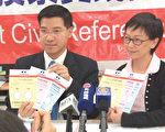 「全民投票實踐計劃」兩位發起人何秀蘭和范國威昨日透露,中共方面曾多次嘗試約見他們試圖了解有關公投事宜。據稱北京當局最擔心的是公投的結果。(大紀元)