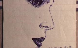 心中的宝塔(18)——魔鬼的狰狞