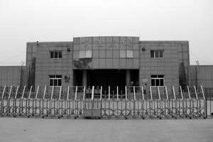 撕下虚伪面具 北京前进监狱迫害法轮功学员(一)