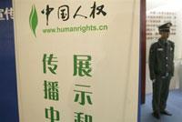 北京人权展开始戒严