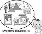 插图 / 大树林出版社提供