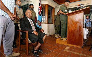 斐济新总理承认政变非法 两年后再重新选举