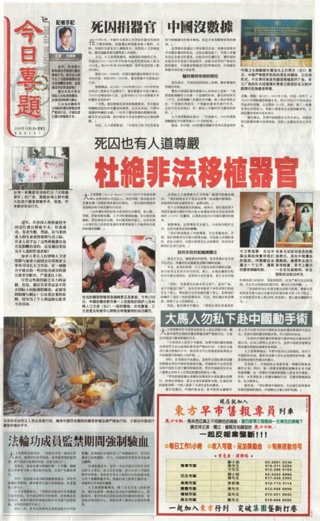 馬來西亞《東方日報》整版報導麥塔斯活摘器官報告