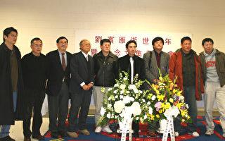 部分刘宾雁生前好友和读者在纪念会后留影。 (大纪元图片)