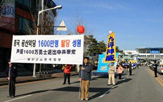 国际人权日 韩国民众声援1600万三退
