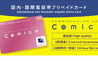 既省时又超值方便的电话卡。(Softbank 提供)