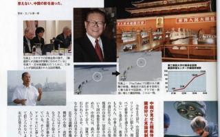 日媒詳細報導中共活摘法輪功學員器官