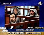 2006年風雲變幻多事的一年,從北朝鮮的核武試爆到薩達姆被判處絞刑;從美國激烈的「中期大選」到台灣「南北城市的市長選舉」;從台灣要求「罷免陳水扁的紅潮現象」到中國大陸「退黨」和「維權運動」的公開化以及規模化。再到法輪功學員被「活體摘除器官」並販賣的事實真相在國際上曝光,這一切都令人嘆為觀止。(圖:新唐人電視台)