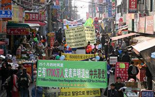 唾弃中共 韩国庆祝1700万三退