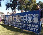 1月21日,洛杉矶退党服务中心在洛杉矶县圣盖博市举行集会,声援1750万勇士退出中共邪党。(大纪元)